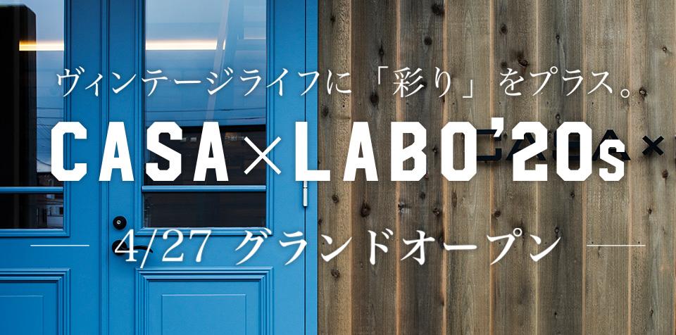 ヴィンテージライフに「彩り」をプラス。CASA x LABO '20s 4/27 グランドオープン