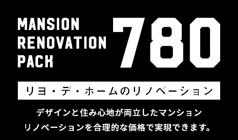 MRP780 リヨ・デ・ホームのリノベーション